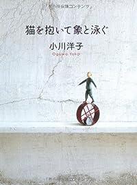 小川洋子『猫を抱いて象と泳ぐ』の表紙画像