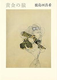 鹿島田真希『黄金の猿』の表紙画像