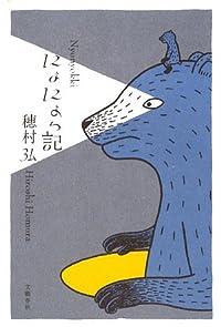 穂村弘『にょにょっ記』の表紙画像