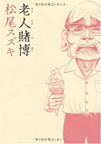 松尾スズキ『老人賭博』の表紙画像
