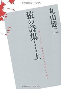 丸山健二『猿の詩集』の表紙画像