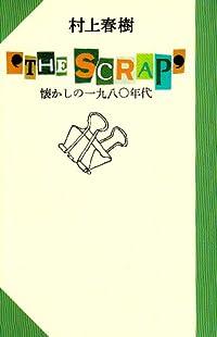 村上春樹『'THE SCRAP'』の表紙画像