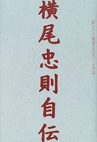 横尾忠則『横尾忠則自伝』の表紙画像