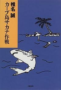 椎名誠『カープ島サカナ作戦』の表紙画像