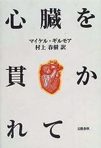 マイケル・ギルモア/村上春樹『心臓を貫かれて』の表紙画像