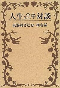 東海林さだお/椎名誠『人生途中対談』の表紙画像