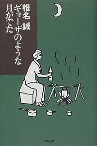 椎名誠『ギョーザのような月がでた』の表紙画像