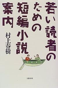 村上春樹『若い読者のための短編小説案内』の表紙画像