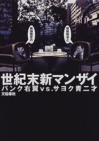 福田和也/島田雅彦『世紀末新マンザイ』の表紙画像