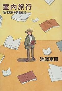 池澤夏樹『室内旅行』の表紙画像