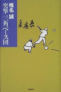 椎名誠『突撃三角ベース団』の表紙画像