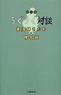東海林さだお/椎名誠『ビールうぐうぐ対談』の表紙画像