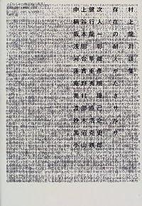 村上龍『存在の耐えがたきサルサ』の表紙画像