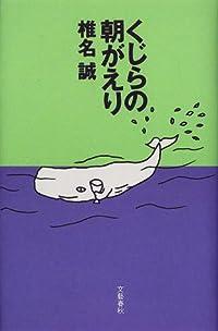 椎名誠『くじらの朝がえり』の表紙画像
