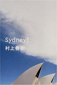 村上春樹『シドニー!』の表紙画像
