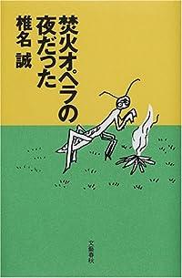 椎名誠『焚火オペラの夜だった』の表紙画像