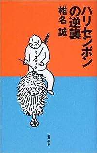 椎名誠『ハリセンボンの逆襲』の表紙画像