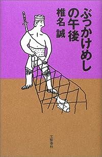 椎名誠『ぶっかけめしの午後』の表紙画像