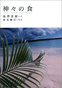 池澤夏樹/垂見健吾『神々の食』の表紙画像