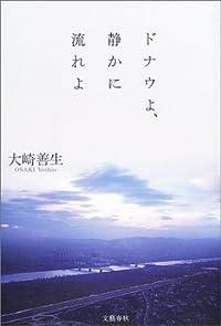 大崎善生『ドナウよ、静かに流れよ』の表紙画像