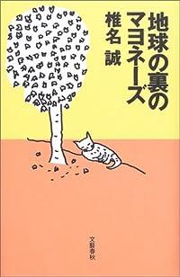 椎名誠『地球の裏のマヨネーズ』の表紙画像