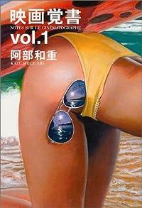 阿部和重『映画覚書 Vol.1』の表紙画像