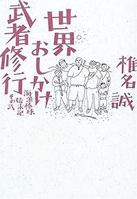 椎名誠『世界おしかけ武者修行』の表紙画像