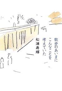 松浦寿輝『散歩のあいまにこんなことを考えていた』の表紙画像