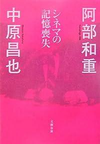 阿部和重/中原昌也『シネマの記憶喪失』の表紙画像