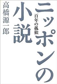 高橋源一郎『ニッポンの小説』の表紙画像