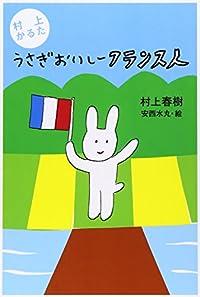 村上春樹/安西水丸『うさぎおいしーフランス人』の表紙画像