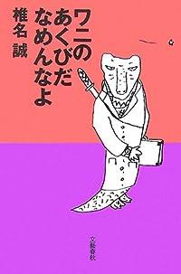 椎名誠『ワニのあくびだなめんなよ』の表紙画像