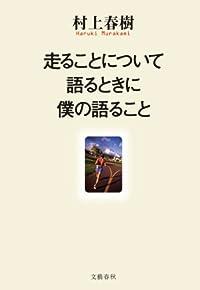 村上春樹『走ることについて語るときに僕の語ること』の表紙画像