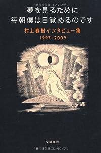 村上春樹『夢を見るために毎朝僕は目覚めるのです』の表紙画像