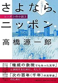高橋源一郎『さよなら、ニッポン』の表紙画像