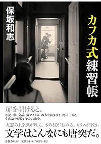 保坂和志『カフカ式練習帳』の表紙画像