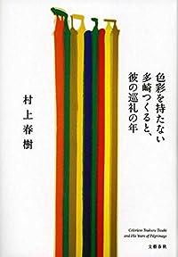 村上春樹『色彩を持たない多崎つくると、彼の巡礼の年』の表紙画像