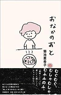 おなかのおと(単行本)