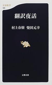 村上春樹/柴田元幸『翻訳夜話』の表紙画像