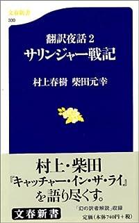 村上春樹/柴田元幸『サリンジャー戦記』の表紙画像