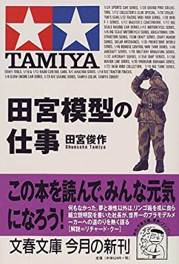 田宮模型の仕事
