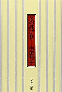 父の詫び状(文春文庫)