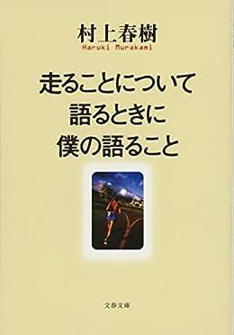 走ることについて語るときに僕の語ること(文春文庫)