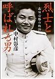 烈士と呼ばれる男—森田必勝の物語