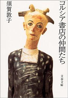 コルシア書店の仲間たち(文春文庫)