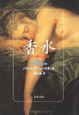 香水 ある人殺しの物語/パトリック・ジュースキント
