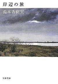 岸辺の旅(文春文庫)
