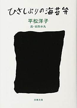 ひさしぶりの海苔弁(文春文庫)