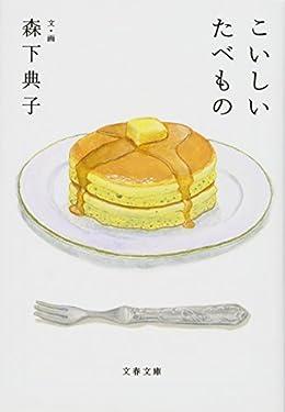 こいしいたべもの(文春文庫)