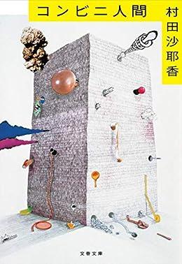 コンビニ人間(文春文庫)